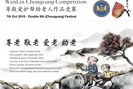 Chongyang Festival Competition - 2019