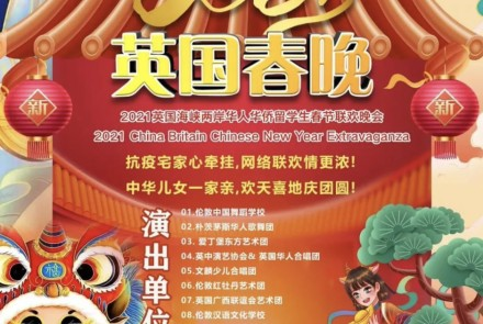 9th UK CHINESE NEW YEAR GALA ONLINE - 2021